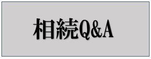 相続Q&A